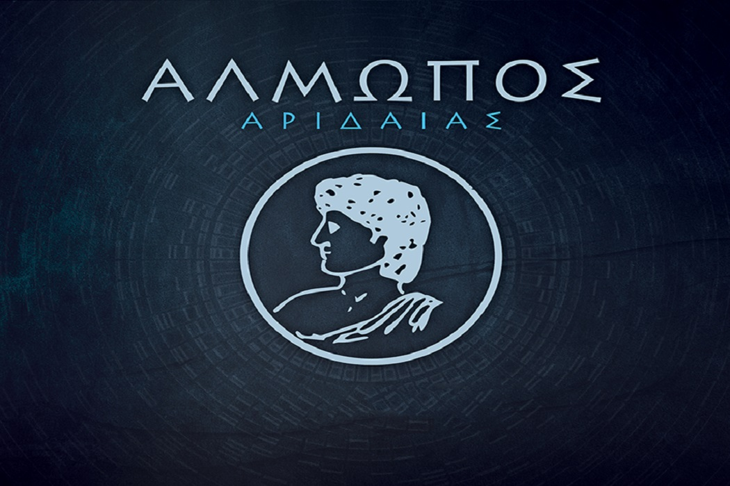 https://regista.gr/wp-content/uploads/2020/10/almopos.jpg