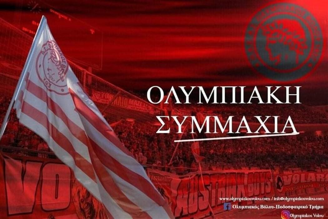 https://regista.gr/wp-content/uploads/2020/12/olympiakos-volou-1050-x-700.jpg