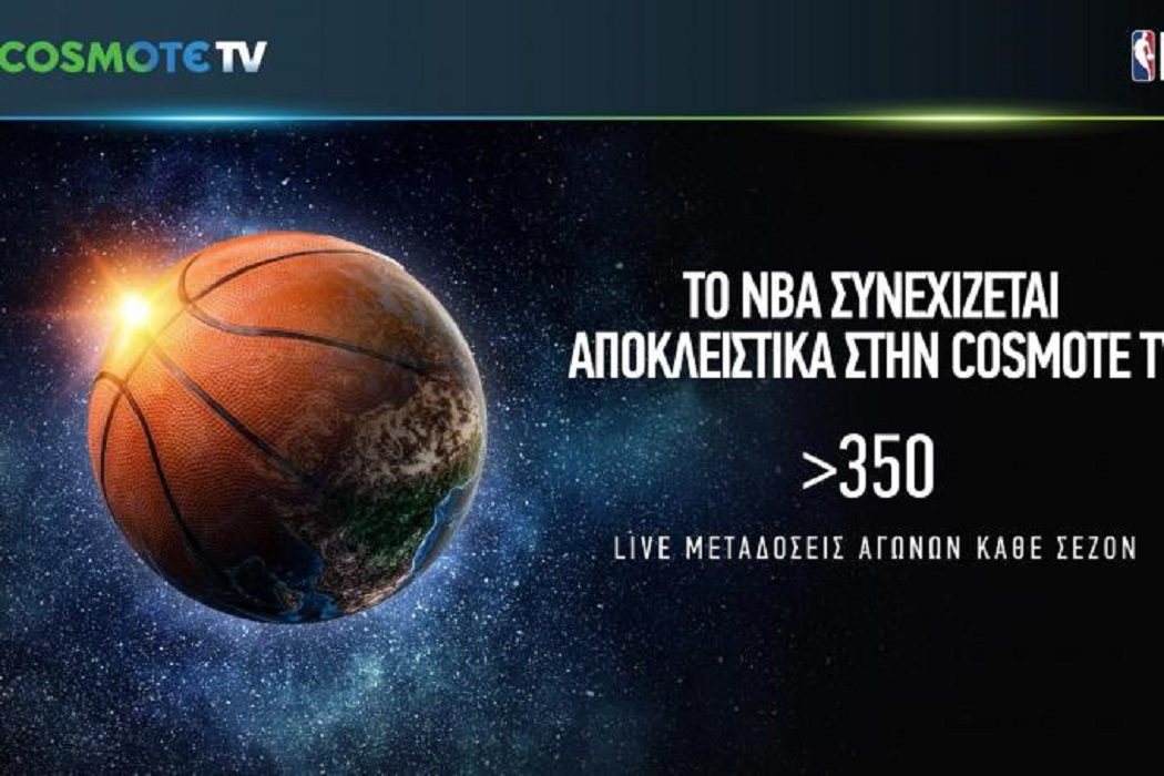 NBA COSMOTE